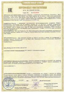 Сертификат соответствия на воздушные шарики